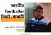 Interview with Nimai Goswami
